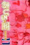 あひるの空(11) (講談社コミックス)
