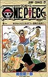 ONE PIECE  1 (ジャンプ・コミックス)