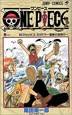 ONE PIECE -ワンピース- ~93巻 (尾田栄一郎)