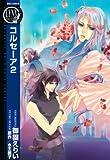 コルセーア 2 コルセーア(コミック) (バーズコミックス リンクスコレクション)
