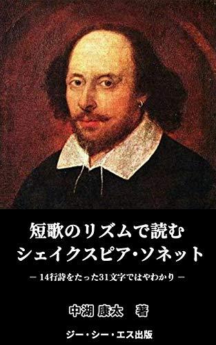 短歌のリズムで読むシェイクスピア・ソネット: 14行詩をたった31文字ではやわかり (GCS出版)
