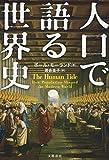 人口で語る世界史 (文春e-book)
