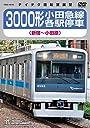 3000形小田急線各駅停車(新宿~小田原) DVD