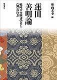蓮田善明論/戦時下の国文学者と〈知〉の行方