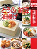 決定版 とうふ・納豆・油揚げ―毎日食べてもあきない!すぐ作れる簡単レシピ (主婦の友新実用BOOKS)