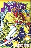 ハーメルンのバイオリン弾き 22 (ガンガンコミックス)
