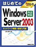 TECHNICAL MASTERはじめてのWindowsServer2003R2対応ネットワーク構築・管理入門編