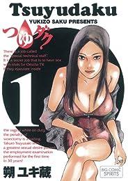 つゆダク(1) (ビッグコミックス)
