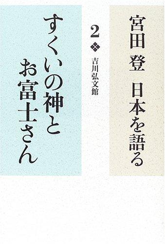 宮田登 日本を語る〈2〉すくいの神とお富士さん