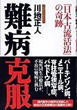 難病克服 ―「日本古流活法」の奇跡