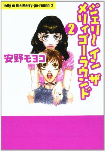ジェリーインザメリィゴーラウンド (2) (宝島社文庫―Comics)の詳細を見る
