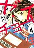 ゼイチョー! ~納税課第三収納係~ 分冊版(4) (BE・LOVEコミックス)