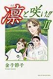 凛と咲け!! 2 (秋田レディースコミックスセレクション)