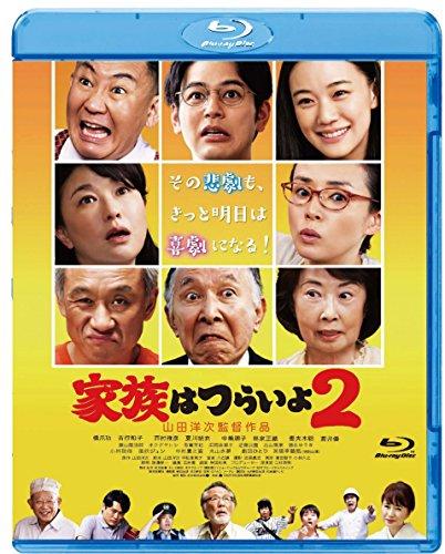 あの頃映画 松竹ブルーレイ・コレクション 家族はつらいよ2 [Blu-ray]
