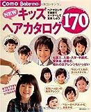 NEWキッズヘアカタログ170—七五三、入園・入学・卒園式、発表会、結婚式、晴れの日のアレンジもいっぱい (主婦の友生活シリーズ Como Baby-mo)