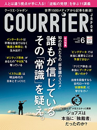 COURRiER Japon (クーリエ ジャポン) 2015年 06 月号の詳細を見る