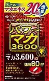 パワーマカ3600 60日 120粒