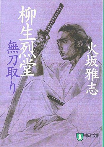 柳生烈堂 無刀取り (祥伝社文庫)の詳細を見る