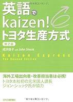 英語でkaizen!トヨタ生産方式