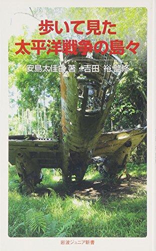 歩いて見た太平洋戦争の島々 (岩波ジュニア新書)の詳細を見る