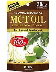 ISDG MCTオイル粒 120粒/1日4粒目安 ヤシの実仕立てのオイル