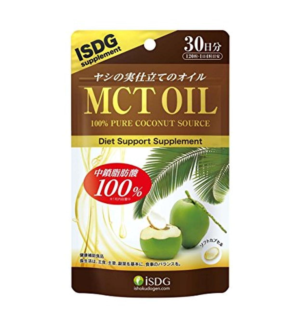 盲目樹皮休日にISDG MCTオイル粒 120粒/1日4粒目安 ヤシの実仕立てのオイル