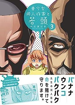 [ベニガシラ]の美少女同人作家と若頭: 3 (REXコミックス)