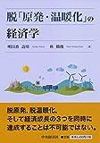 脱「原発・温暖化」の経済学