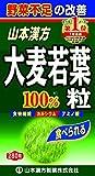山本漢方製薬 大麦若葉青汁粒100% 280粒