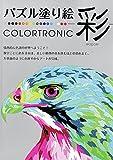 パズル塗り絵-彩 COLORTRONIC (ブティックムックno.1306)