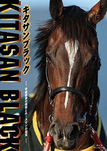キタサンブラック ~平成最後の怪物とホースマンの信念~[Blu-ray]