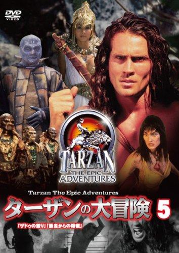 ターザンの大冒険 第五巻 「ザドゥの怒り」「過去からの報復」 [DVD]