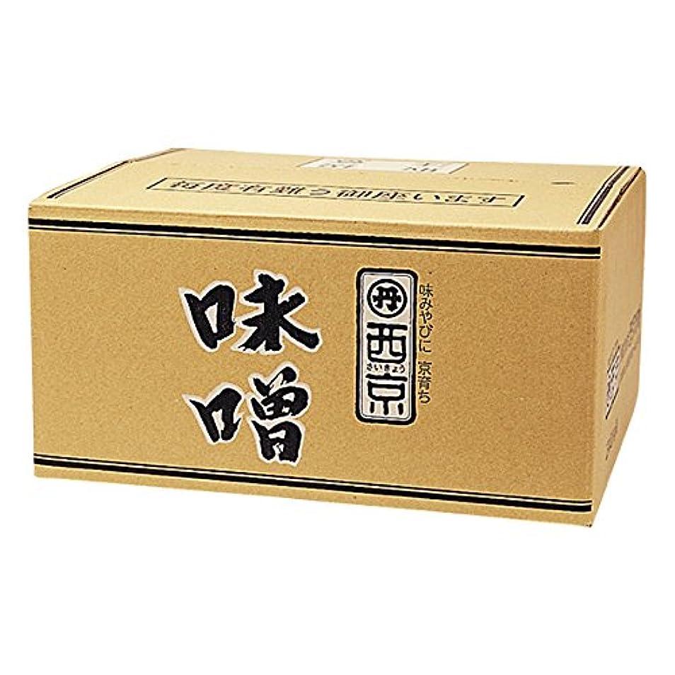 チーター帆一般的に西京味噌 西京白みそ 上撰 粒 4kg