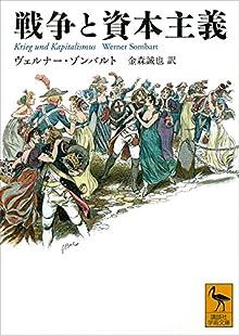 戦争と資本主義 (講談社学術文庫)