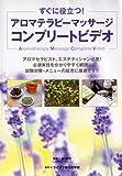 アロマテラピーマッサージコンプリートビデオ☆(DVD)☆ (<DVD>)