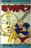 キン肉マン (第13巻) (ジャンプ・コミックス)