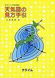 天気図の見方手引―やさしい天気図教室