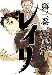 レイリ 3 (少年チャンピオン・コミックス エクストラ)