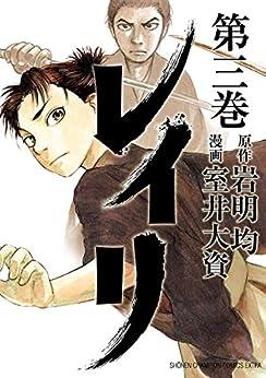 [室井大資, 岩明均]のレイリ 3 (少年チャンピオン・コミックス エクストラ)
