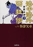 洛中洛外画狂伝 狩野永徳 下 (学研M文庫)