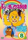 新 ドン・チャック物語8[DVD]