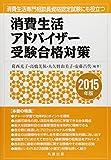 消費生活アドバイザー受験合格対策 2015年版