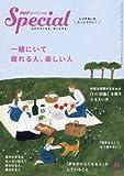 PHPスペシャル 2017年 06 月号 [雑誌]
