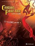 CARDIAC PRACTICE 2016年4月号(Vol.27 No.2) [雑誌]