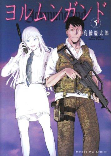 ヨルムンガンド 5 (サンデーGXコミックス)の詳細を見る