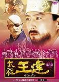 太祖王建 第3章 クンイェ暴政の始まり 前編[DVD]