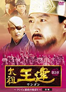太祖王建(ワンゴン) 第3章 クンイェ暴政のはじまり 前編 [DVD]