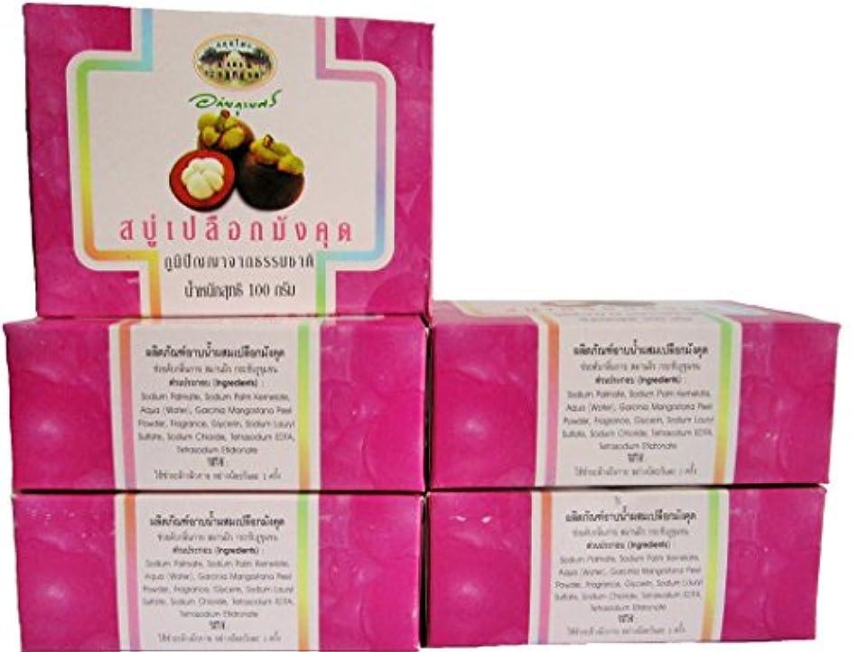 特徴づける吸収病気のマンゴスチン石鹸 5個セット 【タイ産】
