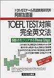 TOEFL TEST対策 完全英文法―600点をクリアするThree Steps