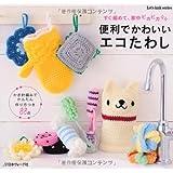 便利でかわいいエコたわし すぐ編めて、家中ピカピカ (Let's knit series)